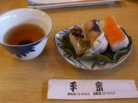 210-07/19/09tairatakashikakinohazushi.JPG